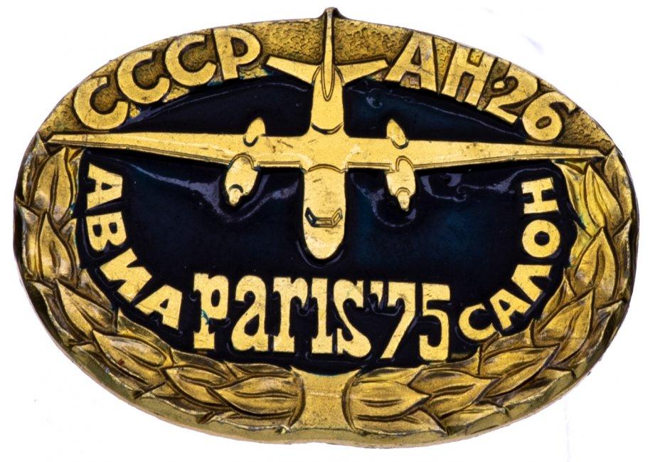 купить Значок Авиация СССР АН - 26  Авиасалон Париж  - 75 (Разновидность случайная )