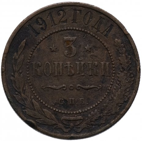купить 3 копейки 1912 СПБ