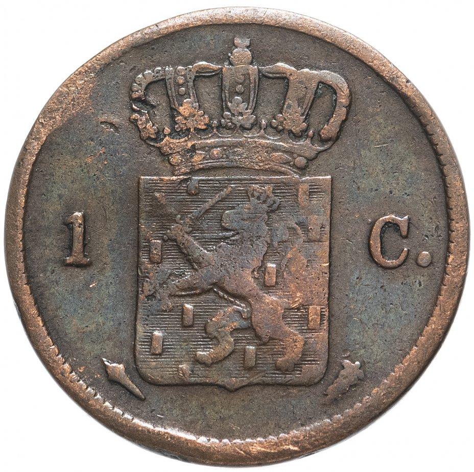 купить Нидерланды 1 цент (cent) 1837