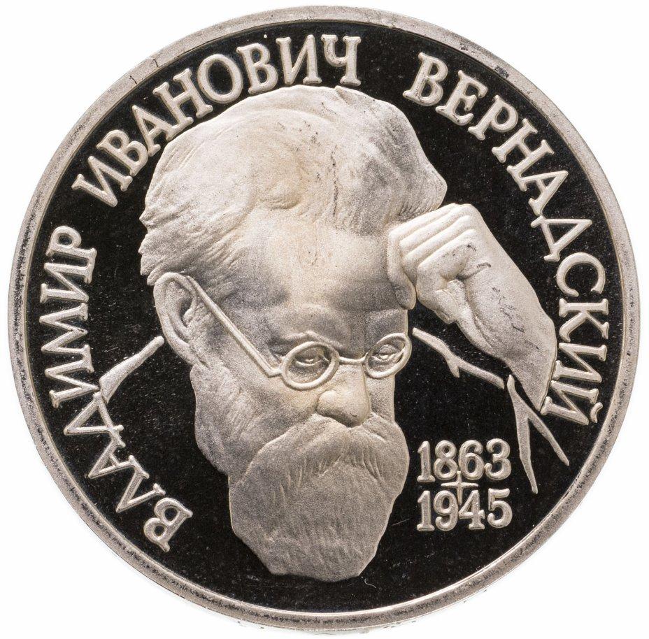 купить 1 рубль 1993 ЛМД Proof 130-летие со дня рождения В.И.Вернадского