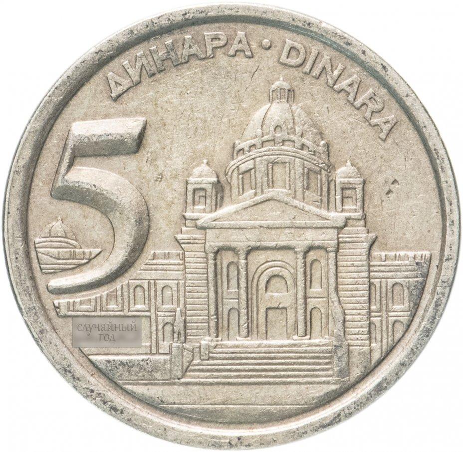 купить Югославия 5 динаров (динара, dinara) 2000-2002, случайная дата