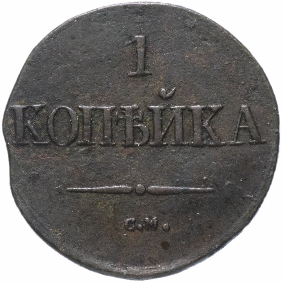 купить 1 копейка 1832 СМ