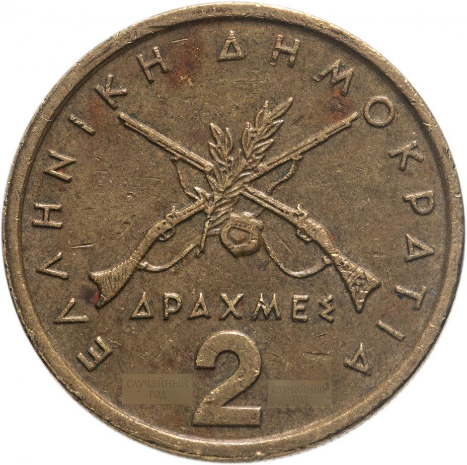 купить Греция 2 драхмы случайный год (1976-1986)