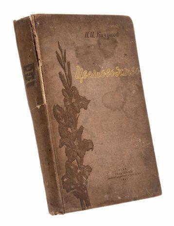 """купить Кичунов Н.И. """"Цветоводство"""", бумага, печать, Сельхозгиз, СССР, 1941 г."""