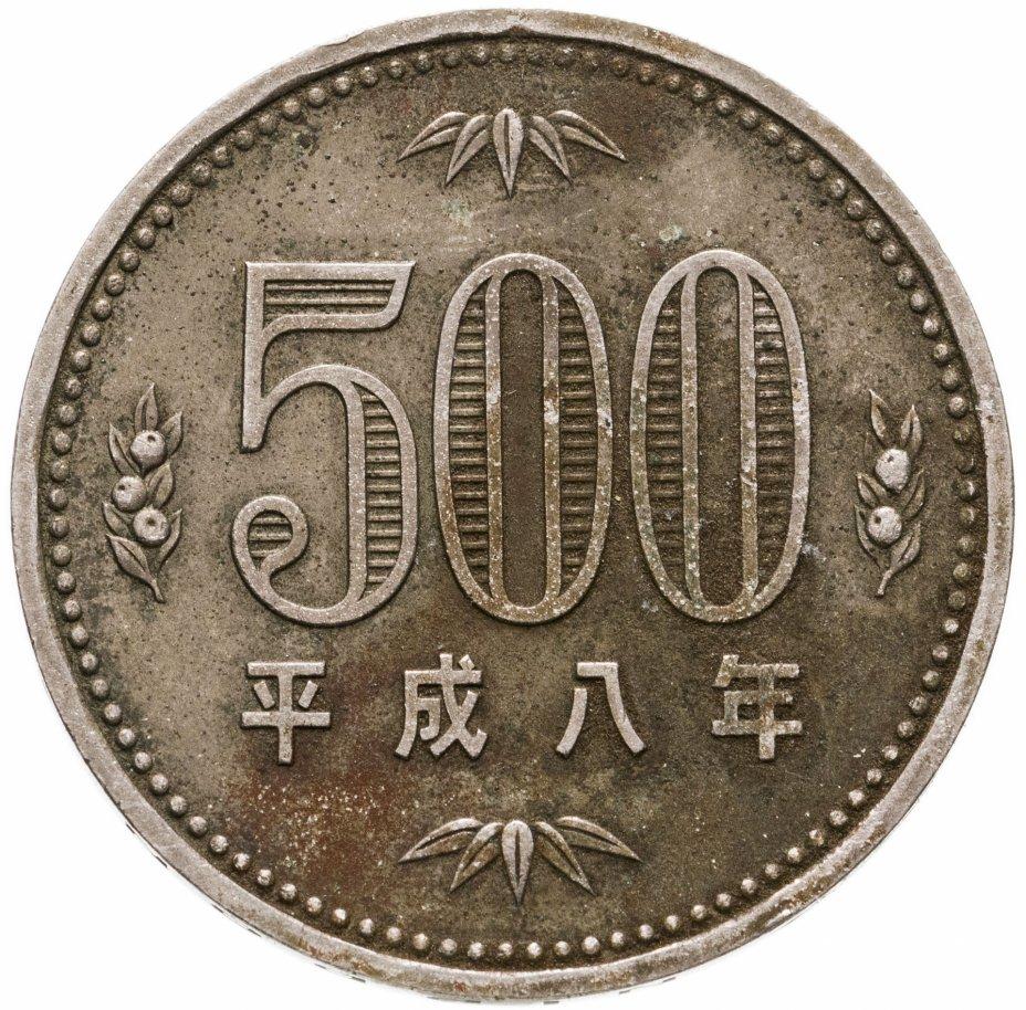 купить Япония 500 йен (yen) 1996