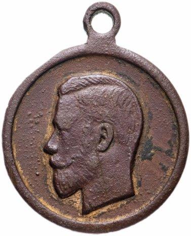 """купить Медаль """"За труды по отличному выполнению всеобщей мобилизации 1914 года"""""""