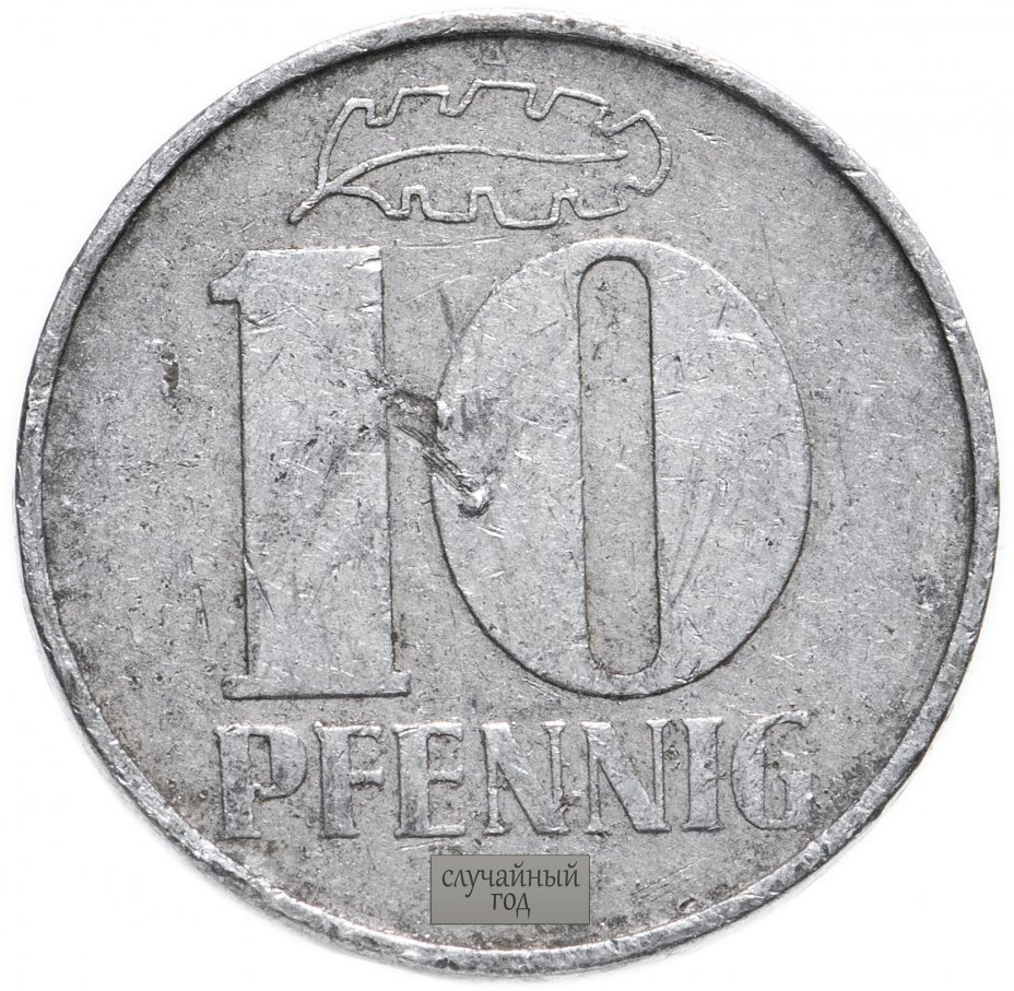 купить Германия (ГДР) 10 пфеннигов (pfennig) 1963-1990, случайная дата