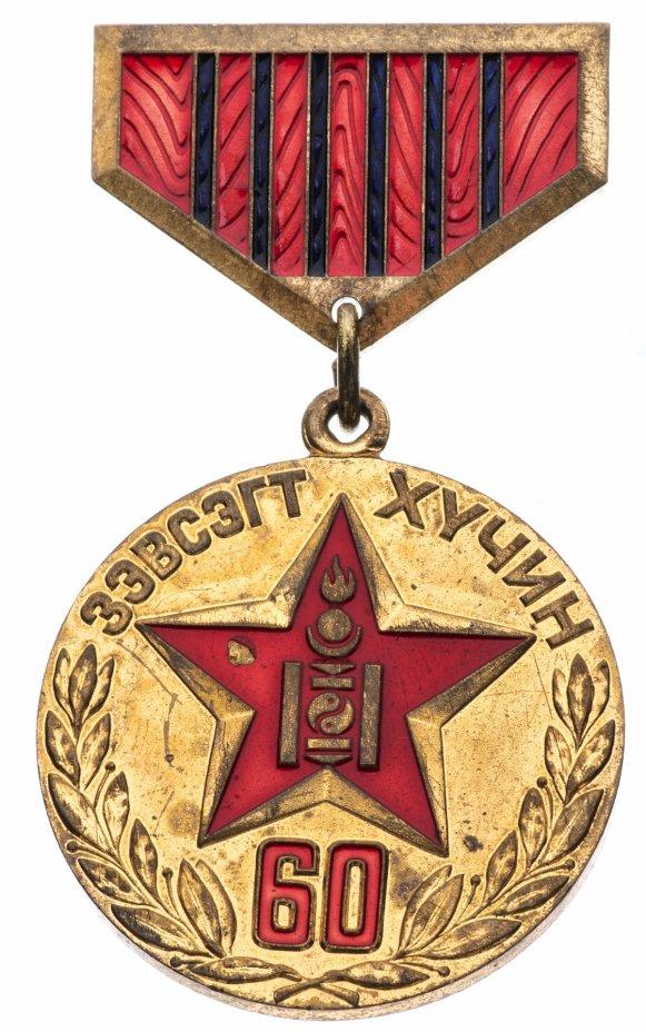 купить Монголия. Медаль 60 лет Народной армии.