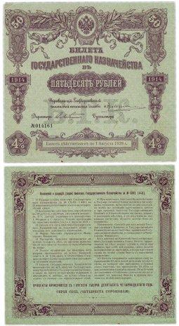 купить БГК Билет Государственного Казначейства 50 рублей 1914 директор Лебедянский