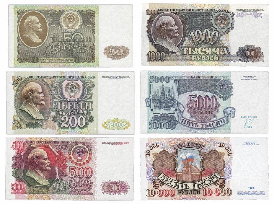 купить Полный набор банкнот образца 1992 года (6 бон)