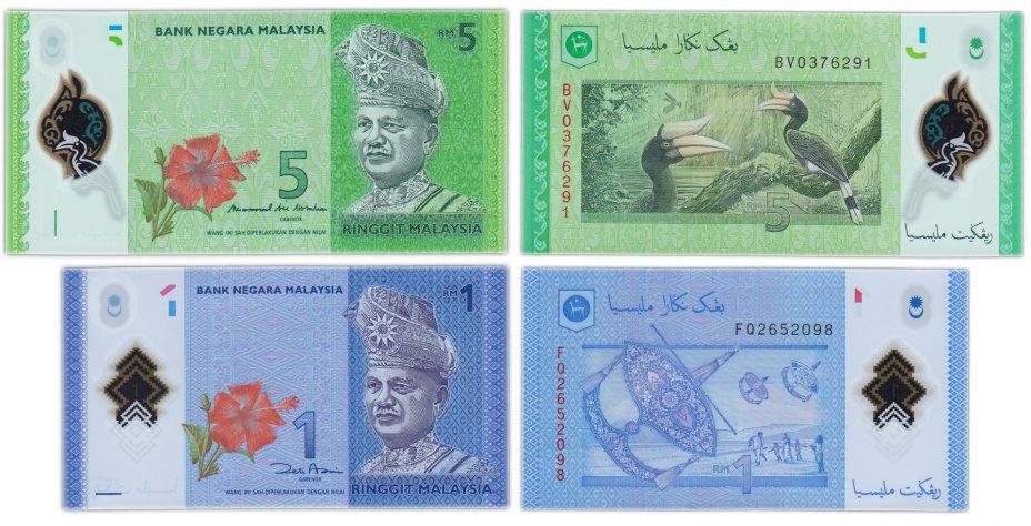 купить Малайзия - набор 1, 5 ринггит 2009 - 2012 год - Фауна Р- 51,52