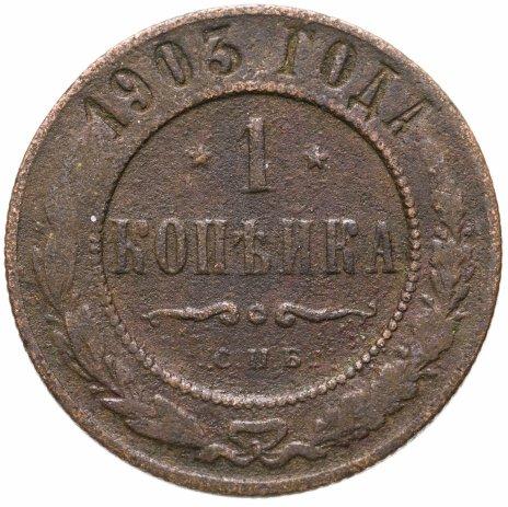 купить 1 копейка 1903 СПБ
