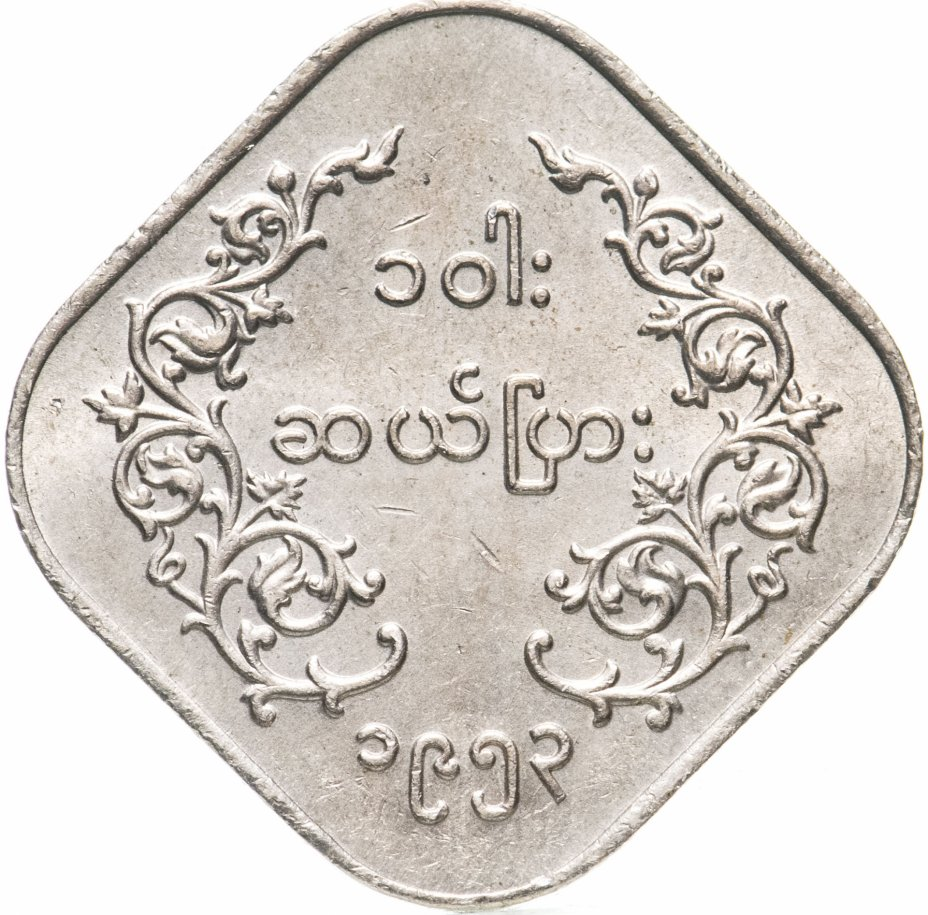купить Мьянма 10 пья (pyas) 1953