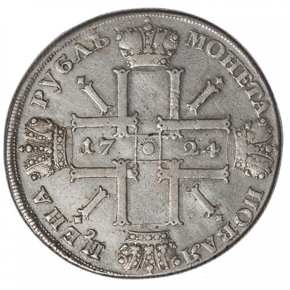 купить 1 рубль 1724 года СПБ в обрезе, звезда