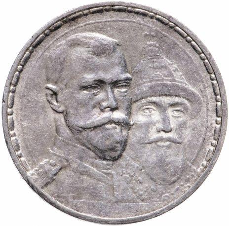 купить 1 рубль 1913 ВС в память 300-летия дома Романовых, плоский чекан