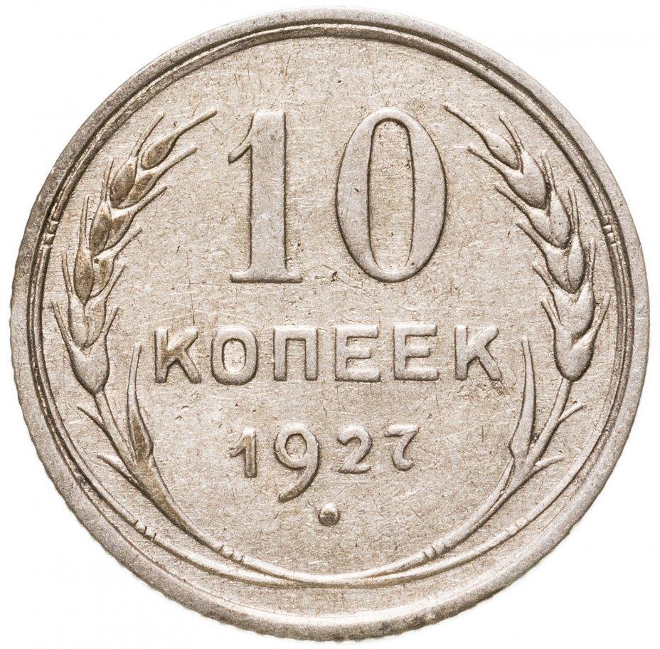 купить 10 копеек 1927