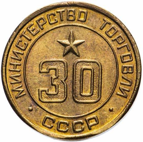 купить Жетон Министерство торговли СССР №30