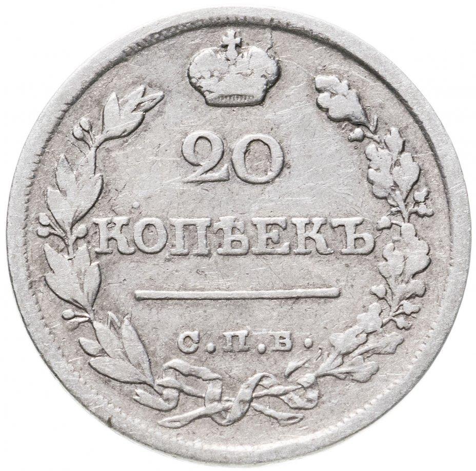 купить 20 копеек 1821 СПБ-ПД