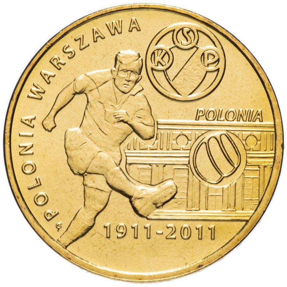 """купить Польша 2 злотых 2011 """"Полония Варшава (Polonia Warszawa)"""""""