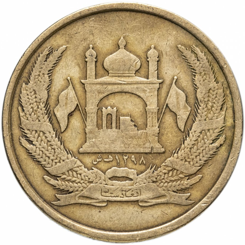 купить Афганистан 5 афгани (afghanis) 2004