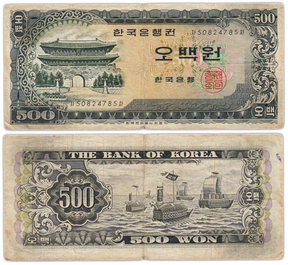 купить Южная Корея 500 вон 1966 (Pick 39)