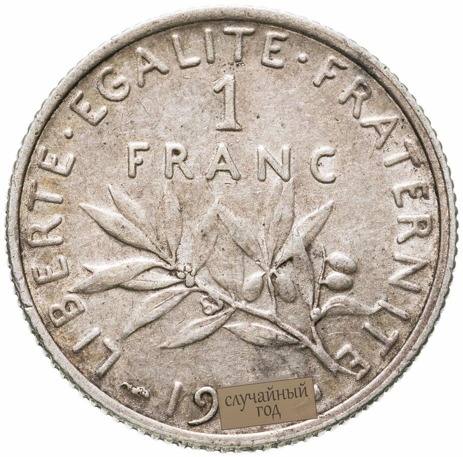 купить Франция 1 франк 1915-1919, случайный год
