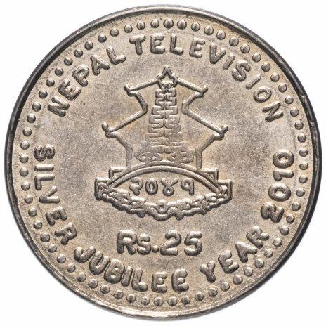 купить Непал 25 рупий  2010 года 25 лет телевидению