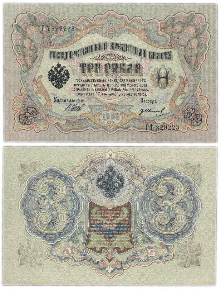 купить 3 рубля 1905 управляющий Шипов, кассир Иванов
