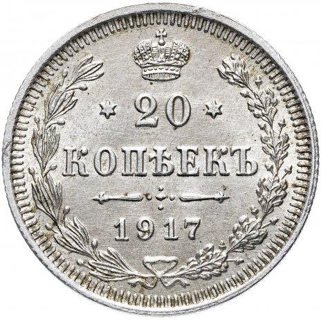 купить 20 копеек 1917 ВС