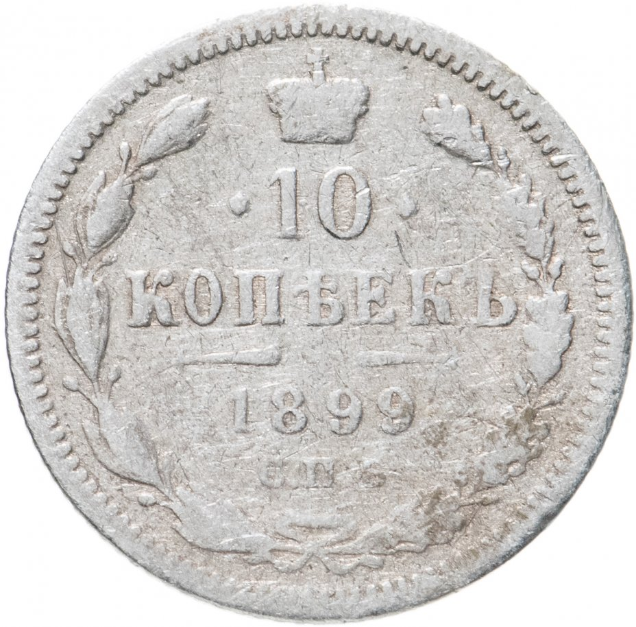 купить 10 копеек 1899 СПБ-АГ