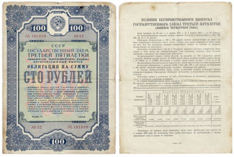 купить Облигация  100 рублей 1941 Государственный Займ Третьей Пятилетки (выпуск четвертого года)