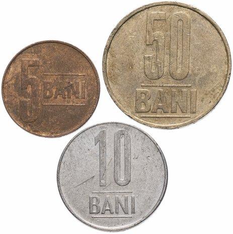 купить Румыния набор из 3 монет 5, 10 и 50 бани 2005-2017, случайная дата