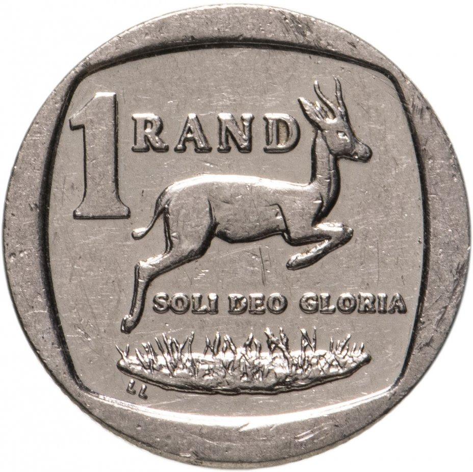 купить ЮАР 1 ранд (рэнд, rand) 2003-2015, случайный год