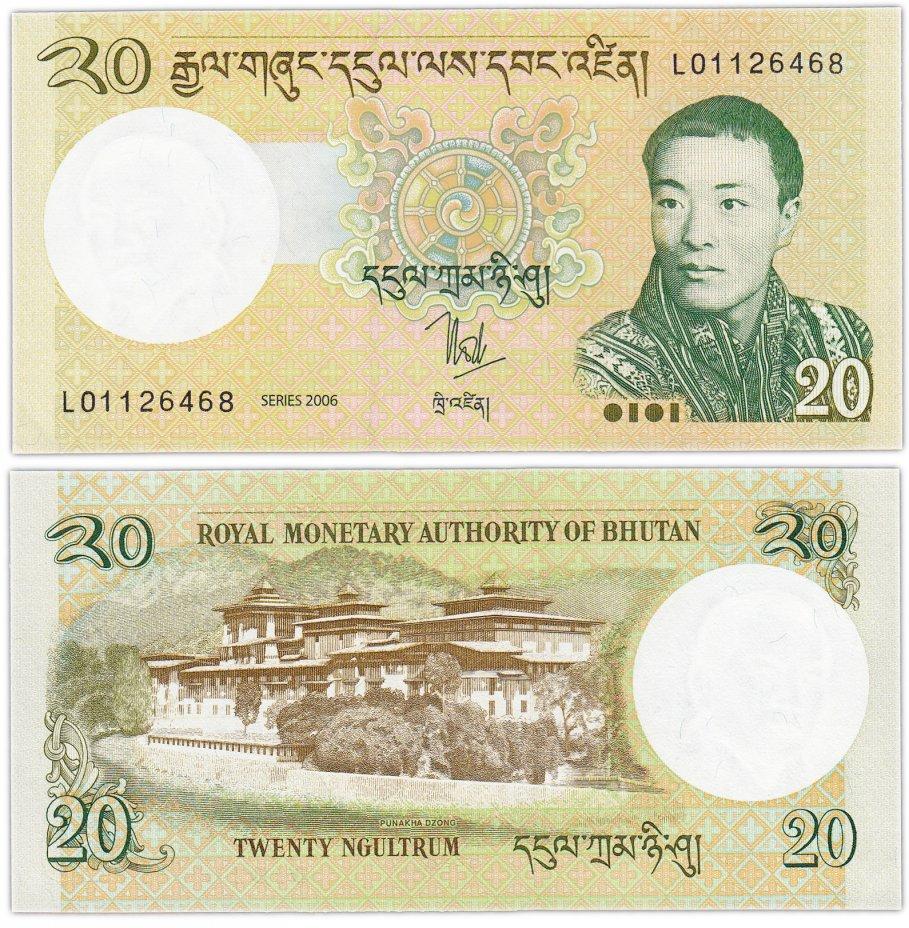купить Бутан 20 нгултрум 2006