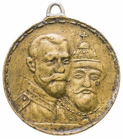 """купить Медаль """"В память 300-летия царствования дома Романовых"""" 1913, частная мастерская"""
