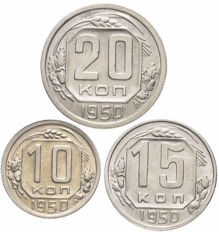 купить Набор монет 1950 года 10, 15 и 20 копеек (3 монеты) штемпельный блеск