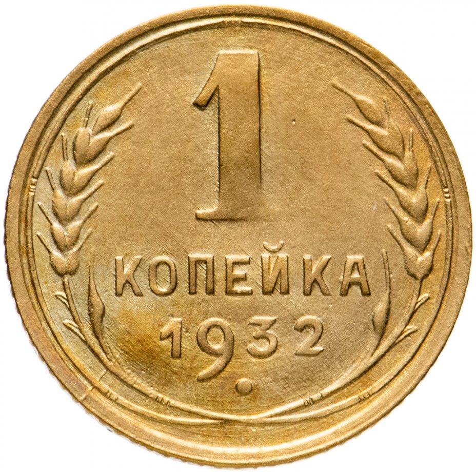 купить 1 копейка 1932