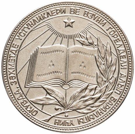 купить Школьная серебряная медаль Туркменской ССР (ТССР) 1985