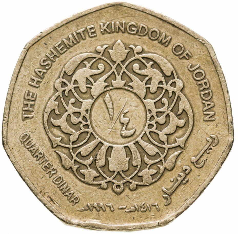 купить Иордания 1/4динара (dinar) 1996
