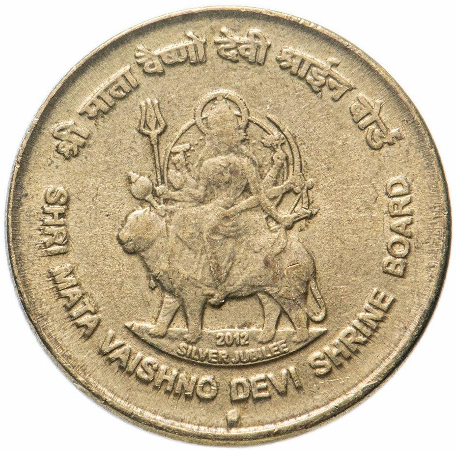 "купить Индия 5 рупий (rupees) 2012 ""Храм Вайшно Деви Мандир"""