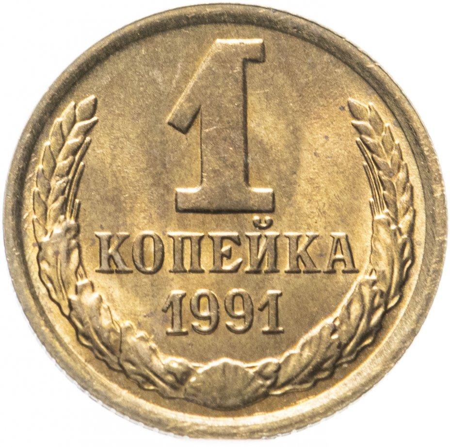 купить 1 копейка 1991 М