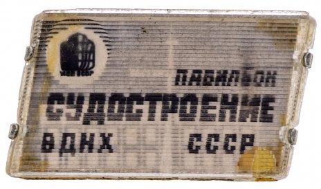 """купить Значок СССР,""""  ВДНХ- Павильон судостроения"""", Булавка"""