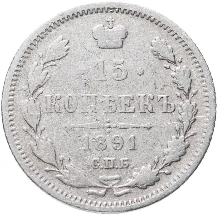 купить 15 копеек 1891 СПБ-АГ