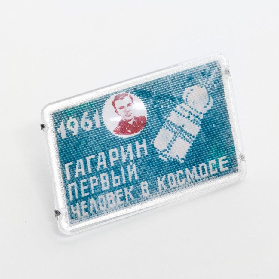 купить Значок  Гагарин - Первый человек в космосе 1961 Космос СССР    -   Стерео (Переливающийся ) (Разновидность случайная )