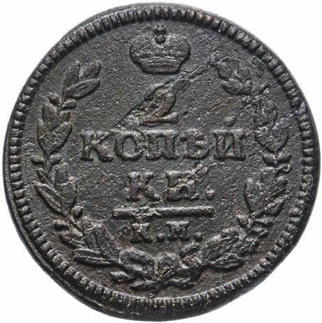 купить 2 копейки 1829 года КМ-АМ