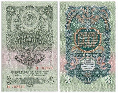 купить 3 рубля 1947 16 лент в гербе, 1-й тип шрифта, тип литер Большая/маленькая,  В47.3.2А по Засько