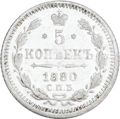 купить 5 копеек 1880 СПБ-НФ