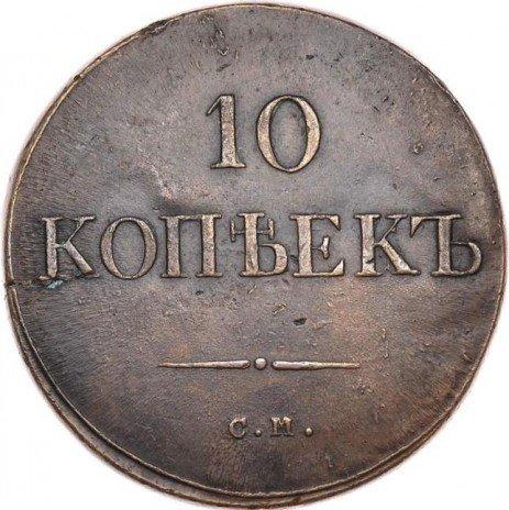 купить 10 копеек 1835 года СМ