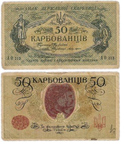 купить Украина 50 карбованцев 1918