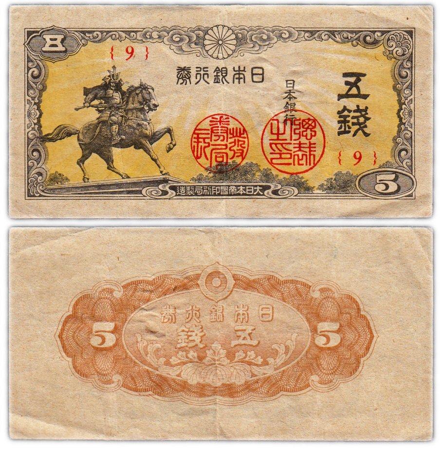 купить Япония 5 сен 1944 (Pick 52)